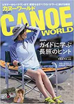 canoeworld.jpgのサムネイル画像